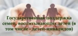 podderzhka_semej