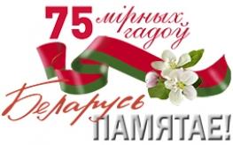 75 мирных лет