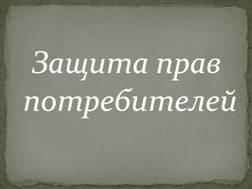 /ru/zaschita-prav-potrbitelej