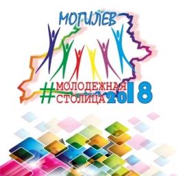 Могилев - молодежная столица