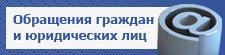 Обращения граждан и юр.лиц