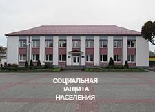 Содействие занятости населения Мстиславского района