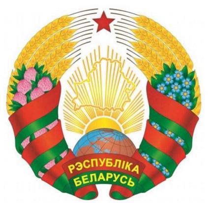 Герб Беларуси