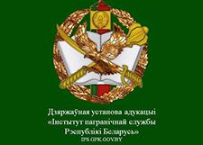 Інстытут памежнай службы