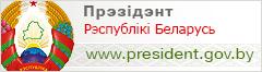 Прэзідэнт Рэспублікі Беларусь