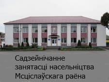 Садзейнічанне занятасці насельніцтва Мсціслаўскага раёна