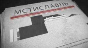 План рэканструкцыі горада Мсціслаўля